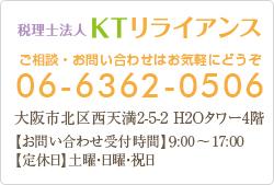 税理士法人 KTリライアンス ご相談・お問合せはお気軽にどうぞ 06-6362-0506 大阪市北区天満2-5-2 H2Oタワー4階