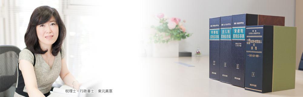 税理士・行政書士 東元美惠